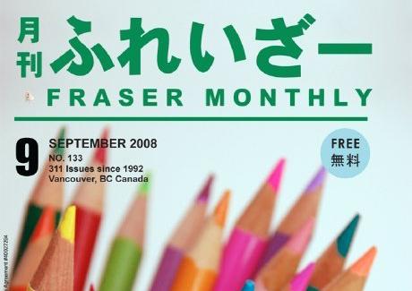 fraser_monthly_thumbnail