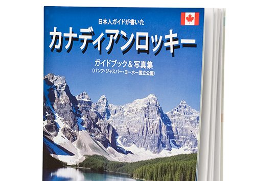 mountain_book1_thumbnail